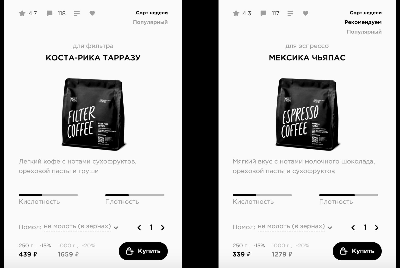 Кофе для эспрессо и альтернативных способов заваривания