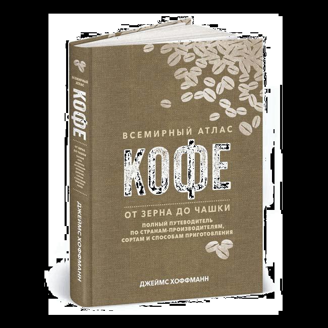 Книга «Всемирный атлас кофе». Джеймс Хоффманн