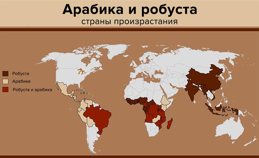Страны, в которых выращивают кофе